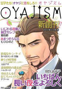 月刊オヤジズム 創刊号