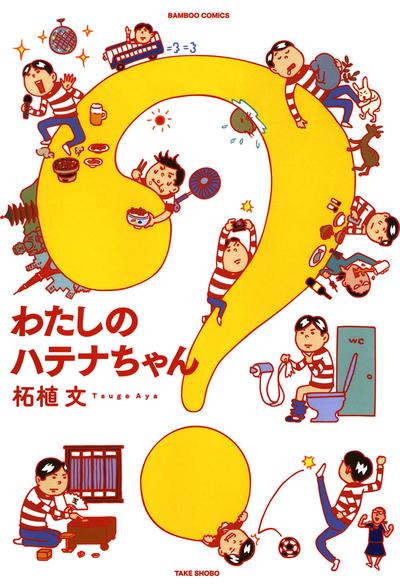 わたしのハテナちゃん-電子書籍