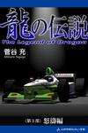 龍の伝説(3) 怒濤編-電子書籍
