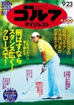 週刊ゴルフダイジェスト 2014/9/23号-電子書籍
