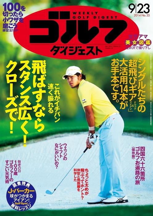 週刊ゴルフダイジェスト 2014/9/23号拡大写真