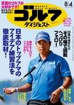週刊ゴルフダイジェスト 2015/8/4号-電子書籍