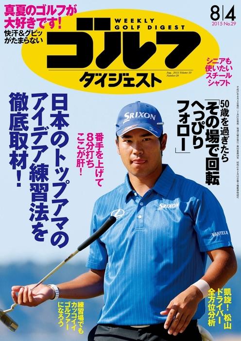 週刊ゴルフダイジェスト 2015/8/4号拡大写真