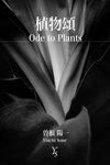 植物頌-電子書籍
