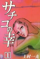 「サチコの幸(eBookJapan Plus)」シリーズ