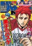 ジャンプNEXT!! デジタル 2015 vol.2-電子書籍