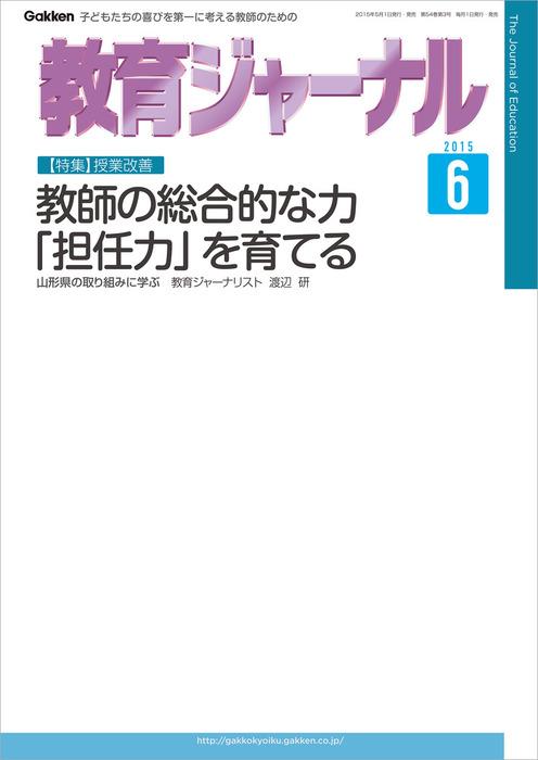 教育ジャーナル 2015年6月号Lite版(第1特集)拡大写真