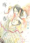 疼く春-電子書籍