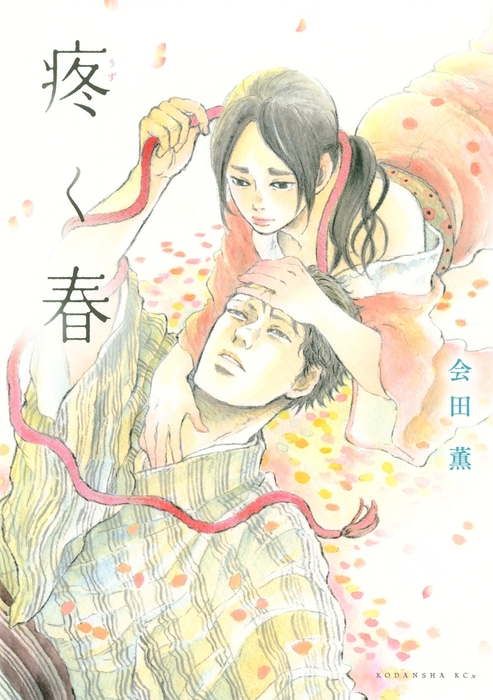 疼く春-電子書籍-拡大画像