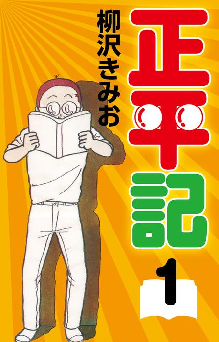 正平記(1)-電子書籍-拡大画像