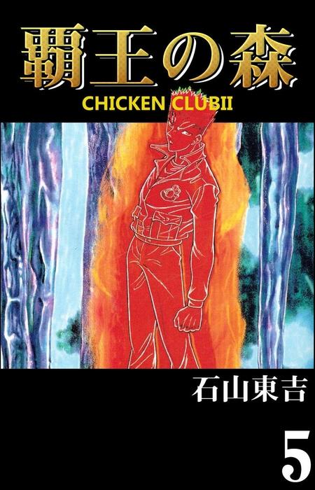 覇王の森 -CHICKEN CLUBII- 5-電子書籍-拡大画像