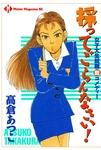 採ってごらんなさい! 女子大生就職難コメディー-電子書籍