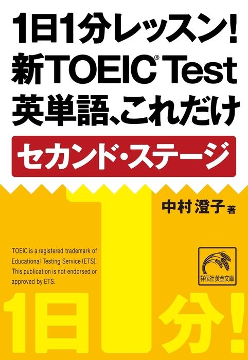 1日1分レッスン!新TOEIC Test 英単語、これだけ セカンド・ステージ拡大写真