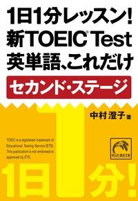 1日1分レッスン!新TOEIC Test 英単語、これだけ セカンド・ステージ-電子書籍