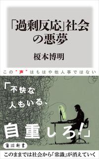 「過剰反応」社会の悪夢-電子書籍