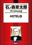 HOTEL(6)-電子書籍