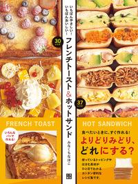 フレンチトースト&ホットサンド-電子書籍
