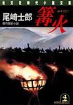 篝火-電子書籍