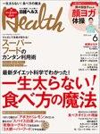 日経ヘルス 2016年 6月号 [雑誌]-電子書籍