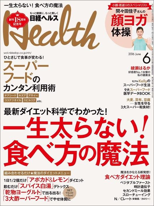 日経ヘルス 2016年 6月号 [雑誌]-電子書籍-拡大画像