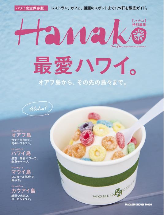 Hanako特別編集 最愛ハワイ。拡大写真