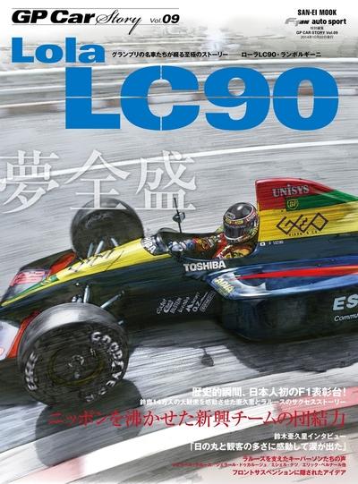 GP Car Story Vol.09-電子書籍