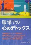 職場での心のデトックス-電子書籍