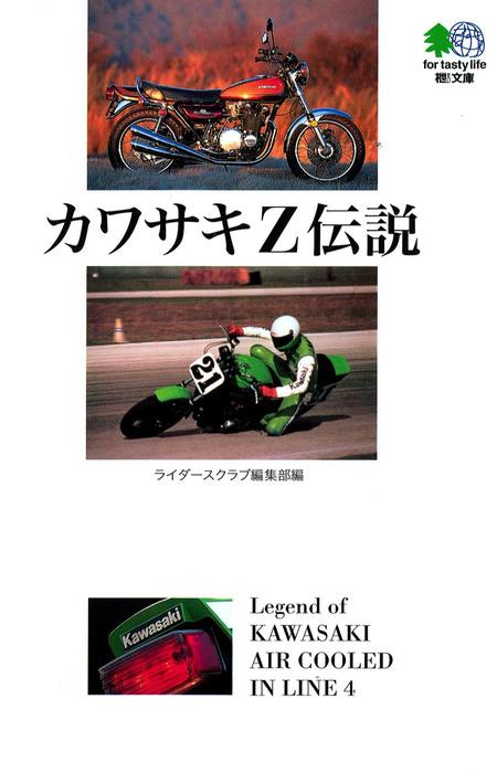 カワサキZ伝説-電子書籍-拡大画像