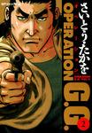 オペレーションG.G  (2)-電子書籍