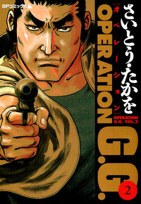 オペレーションG.G  (2)