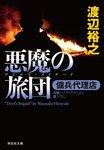 傭兵代理店 悪魔の旅団(デビルズ・ブリゲード)-電子書籍