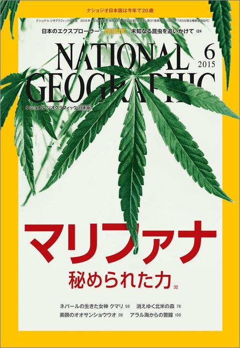 ナショナル ジオグラフィック日本版 2015年6月号 [雑誌]拡大写真