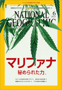 ナショナル ジオグラフィック日本版 2015年6月号 [雑誌]