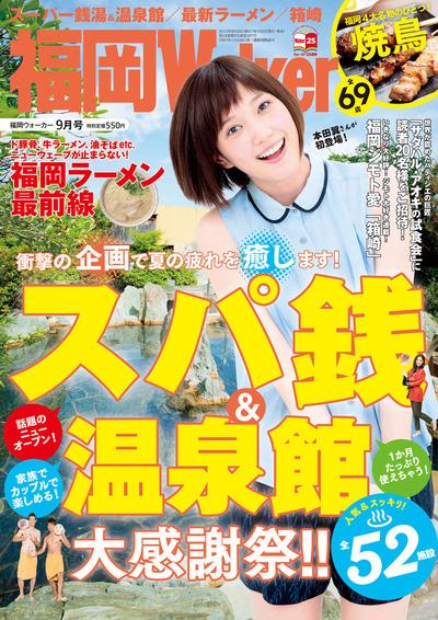 FukuokaWalker福岡ウォーカー 2015 9月号-電子書籍