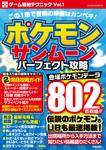 ポケモン サン・ムーン パーフェクト攻略-電子書籍