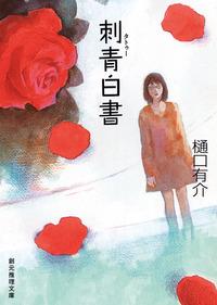 刺青白書 柚木草平シリーズ4