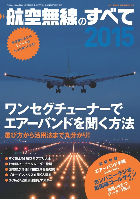 航空無線のすべて2015拡大写真