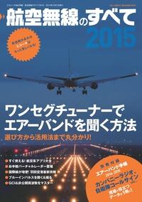 航空無線のすべて2015-電子書籍