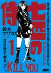 七匹の侍(1)-電子書籍