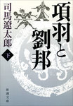 項羽と劉邦(下)-電子書籍
