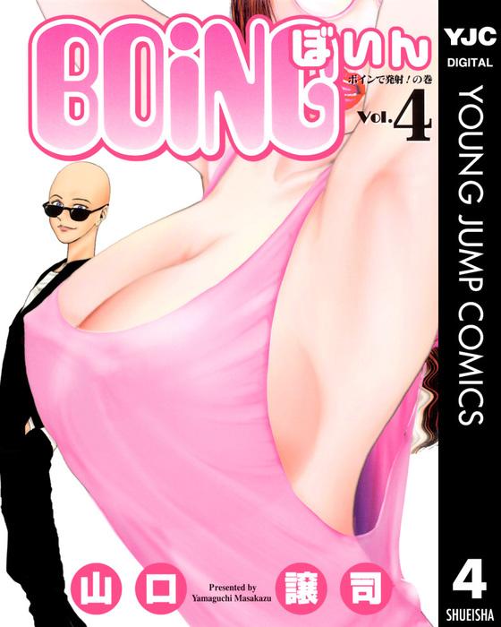 BOING~ぼいん~ 4-電子書籍-拡大画像