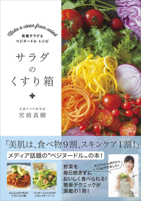 サラダのくすり箱 - 美養サラダ & ベジヌードルレシピ -拡大写真