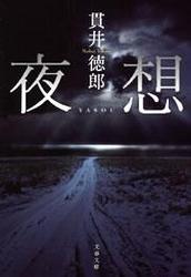 夜想-電子書籍