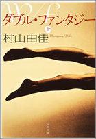 ダブル・ファンタジー(文春文庫)