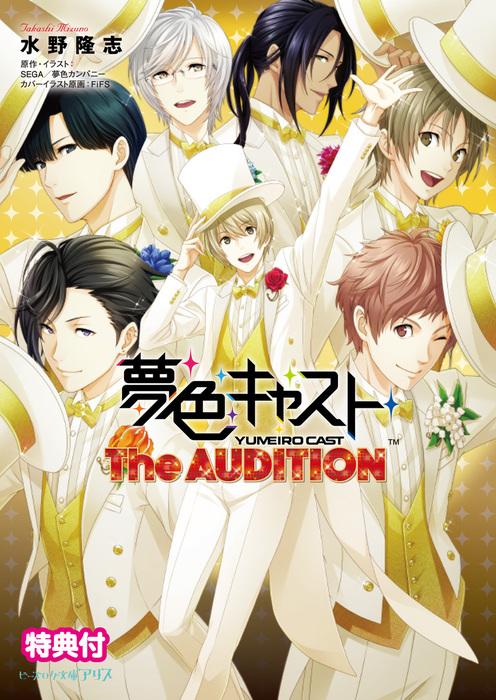 夢色キャスト The AUDITION【封入特典付き】-電子書籍-拡大画像