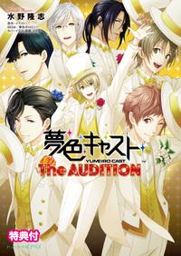 夢色キャスト The AUDITION【封入特典付き】