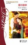 愛の旋律-電子書籍