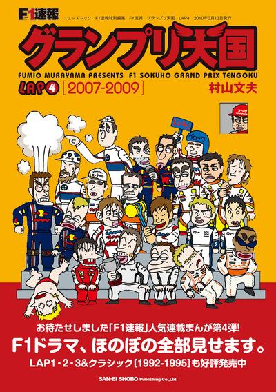 F1速報 グランプリ天国 LAP 4-電子書籍