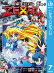 遊☆戯☆王ZEXAL 7-電子書籍