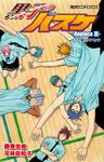 黒子のバスケ―Replace III― ひと夏のキセキ-電子書籍
